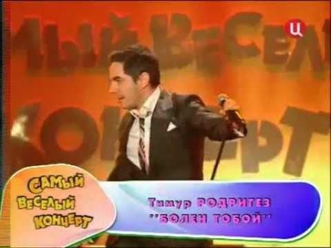 Тимур Родригез - Болен тобой (Live)
