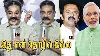 ஸ்டாலின் வெற்றி கமல் பதில் | Kamal latest speech about Election Results 2019