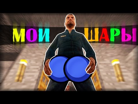 Garry's mod | You touched it last! [Монтаж] - ШАРЫ ЯРОСТИ!