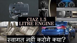 NEW CIAZ 1.5 LITRE DIESEL ENGINE 2019 {AUTOMATION INDIA} स्वागत नहीं करोगे क्या???