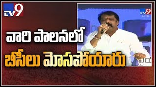 Gummanur Jayaram Speech at YCP BC Garjana || Eluru