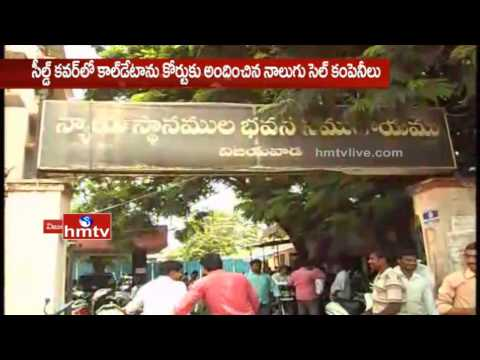 Phone Tapping Case | Telecom Service Providers Submits Call Data in Vijayawada Court | HMTV