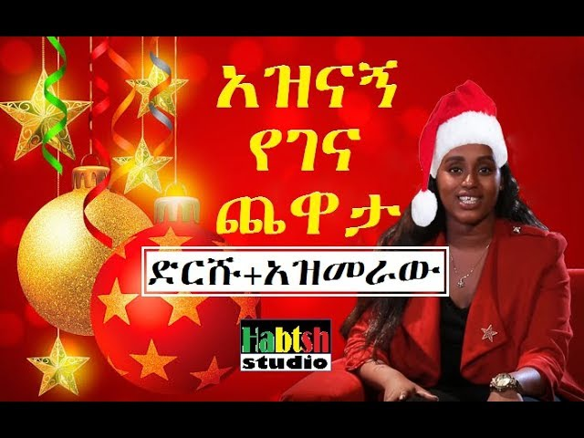 New Ethiopian comedy by Dirshu And Comedian Azmeraw