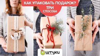 5 необычных способов упаковать подарок  смотреть видео