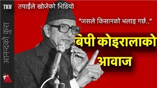 BP Koirala Rare Speech and Biography (TKV)