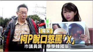 【獨家】柯P脫口怒罵「X」 市議員諷:學學韓國瑜   台灣蘋果日報