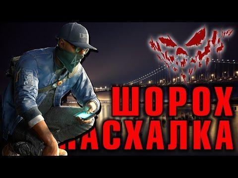 Watch Dogs 2 - Пасхалка о ШОРОХЕ разгадана!!!