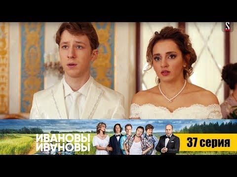 Ивановы-Ивановы - 37 Серия