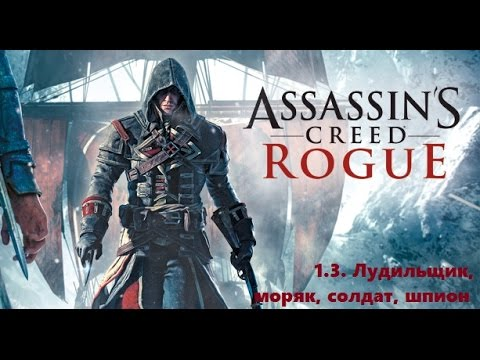 Прохождение Assassin's Creed Rogue. 100% синхронизация. Часть1. Глава3. Лудильщик,моряк,солдат,шпион