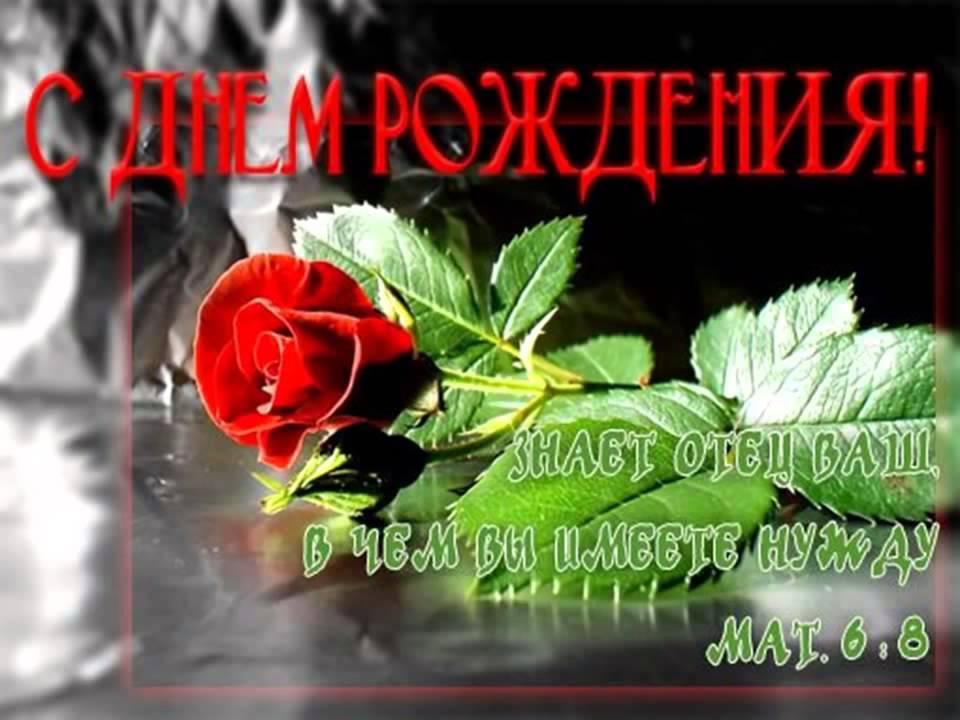 Поздравление на день рождения вас поздравляю