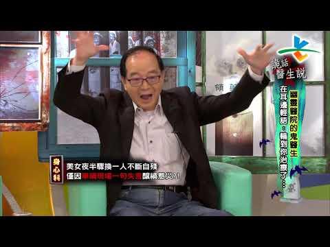 台綜-來自星星的事-20190305-詭話醫生說:【幽靈醫院的鬼醫生。在耳邊輕語:輪到你接受治療了…】