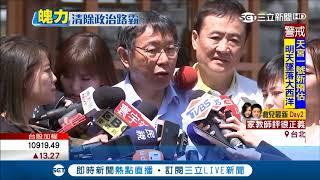 北市府拆原住民陳抗帳篷 柯文哲:讓台灣成為法治國家