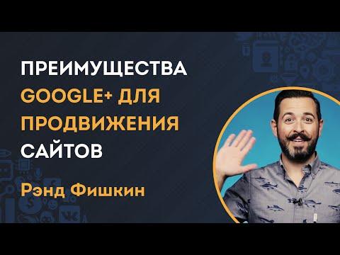 Рэнд Фишкин о преимуществах Google+ в продвижении сайтов