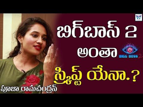 Is Bigg Boss Scripted? || Pooja Ramachandran Excellent Answer | Telugu Bigg Boss 2 contestant | Myra
