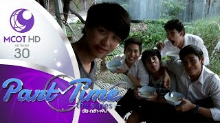 Part Time The Series วัย-กล้า-ฝัน - EP 12 (23 เม.ย.59) ช่อง 9 MCOT HD
