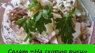 Недорогие салаты на скорую руку рецепты 112