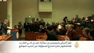 فوز أميركي ونرويجيين بجائزة نوبل في الطب