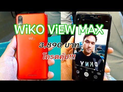 พรีวิว Wiko View Max | ให้มาขนาดนี้ในราคา 3,890 บาท โครตคุ้ม!!
