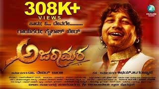 Ajaraamara O Devare | kailash kher kannada song | Thaarak, Roshini | Latest Kannada Movie Songs