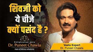 Why shiva does not like these | shiva dislikes | Mahashivratri | video by Dr. Puneet chawla