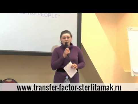 Применение Трансфер фактора у