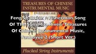 Feng Shaoxian Fisherman Song Of The Songhua River Tanboyue 2 Short Ver