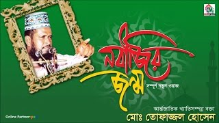 MD Tofazzal Hossain - Nobijir Jonmo | Bangla Waz | Chandni Music