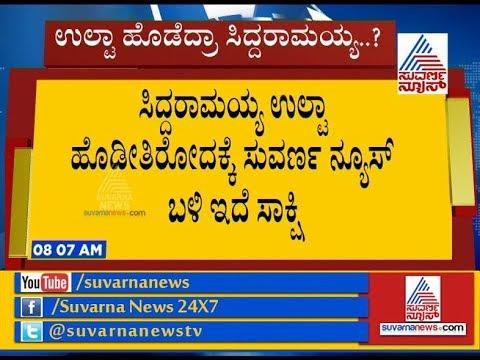 ಬಜೆಟ್ ವಿಷಯದಲ್ಲಿ ಉಲ್ಟಾ ಹೊಡೆದ್ರಾ ಸಿದ್ದರಾಮಯ್ಯ.? Siddaramayya Takes U Turn On Budget