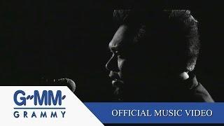 สายล่อฟ้า - Big Ass【OFFICIAL MV】