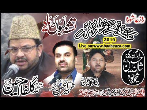 Live Ashra 10 Muharram 2019 Imam Bargah Shan e Hussain as Sheikhupura (www.Baabeaza.com)