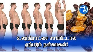 உலர்திராட்சை சாப்பிட்டால் ஏற்படும் நன்மைகள்! Health benefits of raisin  – Tamil TV