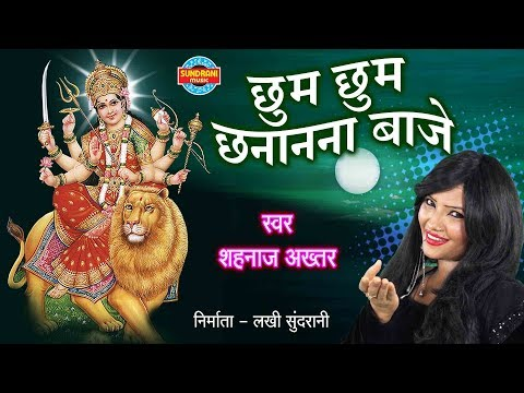 Chhattisgarhi Devotional Song - Chhoom Chhoom Chhanana Baaje...