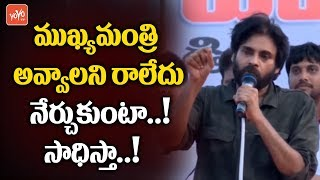 Pawan Kalyan about AP Political Issues | Srikakulam | Pawan Kalyan Bus Yatra | AP News