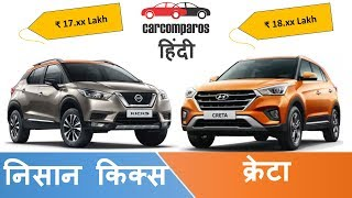 Nissan Kicks vs Creta Hindi Comparison Review निसान किक्स v/s क्रेटा Nissan v Hyundai