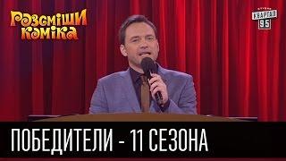 Победители рассмеши комика - 2016 - 11 сезон -Часть 1 | Лучшие приколы