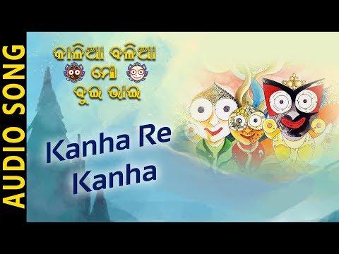 Kanha Re Kanha   Audio Song   Kalia Balia Mo Dui Bhai   Odia Album   Jagannath Bhajan