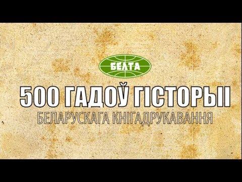 500 гадоў гісторыі беларускага кнігадрукавання
