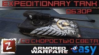 Armored Warfare: Expeditionary tank Reaper - обзор.