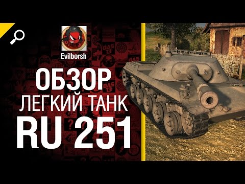 Легкий танк Ru 251 - обзор от Evilborsh [World Of Tanks]
