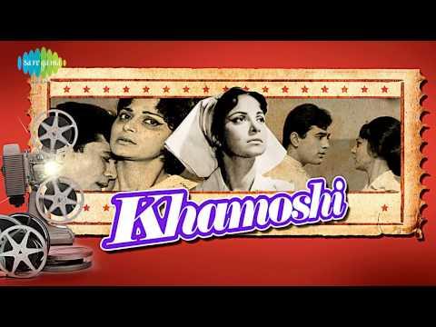 Tum Pukar Lo Tumhara Intezaar Hai - Hemant Kumar - Khamoshi...