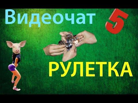 видеочат рулетка с девушками 16 русский бесплатно без регистрации