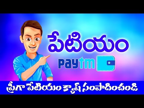 How Make Money Online! Get Unlimited Paytm Cash for Free on Android Mobile | Free Money Telugu 2018!