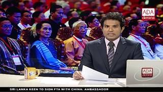 Ada Derana First At 9.00 - English News - 14.02.2018