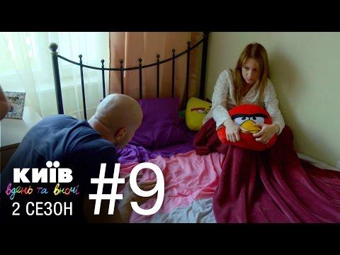 Киев днем и ночью - Серия 9 - Сезон 2
