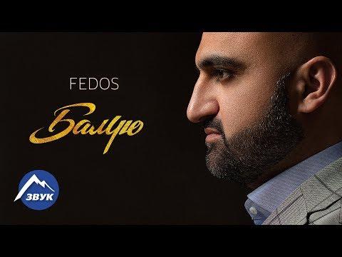 FEDOS - Балую | Премьера клипа 2015