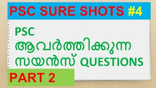 PSC IMPORTANT SCIENCE QUESTIONS|| LGS 2018||LGS SCIENCE||REPEATING SCIENCE ||POLICE CONSTABLE EXAM