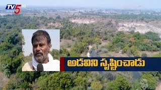 అడవిని సృష్టించాడు..   Man Made Forest in Suryapet Dist   TV5 Special Story