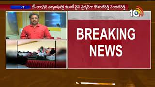 Komatireddy Venkat Reddy Respond On Brother Sensational Comments | NLG Politics