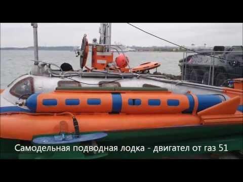 ►Самодельная подводная лодка. Дви́гатель от ГАЗ-51 VIDEO HD