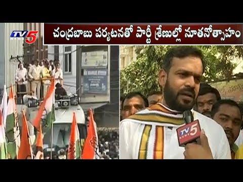 Karthik Reddy Face to Face | CM Chandrababu Road Show | TV5 News